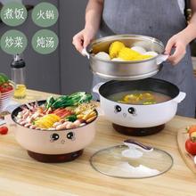 电煮锅hy炒锅迷你炒jw粘煎锅宿舍煮面火锅一体汤锅(小)型蒸锅