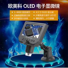 欧美科hz子数码LCdm镜 放大镜1到600倍充电高清高倍手机维修