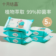 十月结hz婴儿洗衣皂nt用新生儿肥皂尿布皂宝宝bb皂150g*5块
