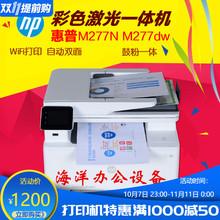 惠普Mhz77dw彩nt打印一体机复印扫描传真双面办公家用M281fdw