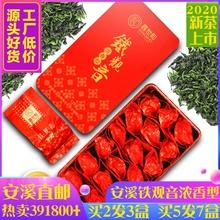 鑫世和hz溪铁观音浓nt020年新茶乌龙茶袋装(小)包礼盒装125g