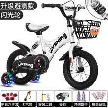 正品牌捷安特儿童自行车男孩宝宝脚踏hz143-4nx7-8岁女童单车女