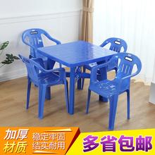 加厚塑hz餐桌椅组合xq伞桌子烧烤摊夜市圆桌方饭桌
