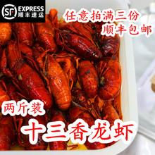 嗨舍香hz十三香龙虾a0辣私房即食海鲜蒜香