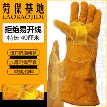 防猫狗hz长式牛皮手a0全牛皮焊工焊接劳保防护手套