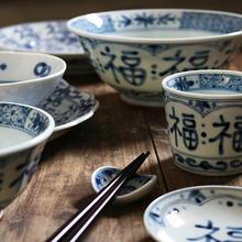 W19hz2日本进口cq列餐具套装/釉下彩福碗/福盘日用餐具