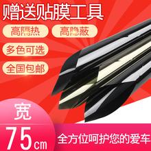 汽车贴hz防爆膜防晒xz膜太阳膜 面包车贴膜深黑色75CM宽