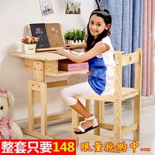 实木书hz可升降宝宝xz桌(小)学生写字桌桌子椅子幼儿园桌椅套装