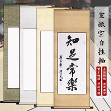 安徽宣纸空白挂hz手卷卷轴生in三尺对开三开四开整张中堂全绫手工精装裱竖轴横轴毛