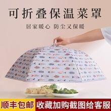 冬季家hz保温菜罩大hj盖菜罩厨房可食物剩饭菜罩子