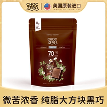 ChohzZero零nq力美国进口纯可可脂无蔗糖黑巧克力