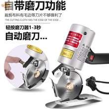 .90hz电动圆刀裁nq电剪刀/裁剪刀服装剪布(小)型机器