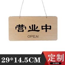营业中hz贴挂牌双面lu性门店店门口的牌子休息木牌服装店贴纸