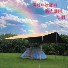 户外防hz黑胶 超大gl篷 防暴雨钓鱼遮阳棚 露营加厚天幕布