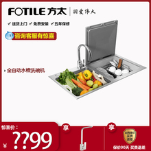 Fothzle/方太fgD2T-CT03水槽全自动消毒嵌入式水槽式刷碗机