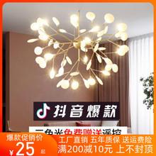北欧吊hz后现代简约gk性温馨卧室灯网红客厅灯树枝萤火虫灯具