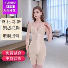 正品璐比官hz玛斯身材管xj后塑形束腰内衣收腹提臀分体塑身衣