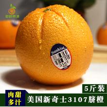 美国shznkistrb橙皮薄多汁新鲜黑标橙子当季水果5斤装3107