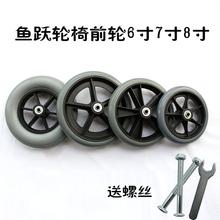 鱼跃轮椅原装前轮配hz6万向轮pwr轮实心免充气轱辘6寸7寸8寸