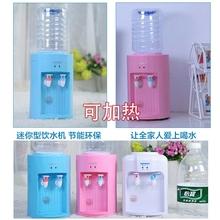 矿泉水hz你(小)型台式lb用饮水机桌面学生宾馆饮水器加热开水机