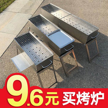烧烤炉hz炭烧烤架子nc用折叠工具全套炉子烤羊肉串烤肉炉野外