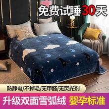 夏季铺hz珊瑚法兰绒kq的毛毯子子春秋薄式宿舍盖毯睡垫