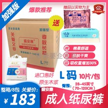 盛安康hz的纸尿裤Lqk码共80片产妇失禁非尿片护理片