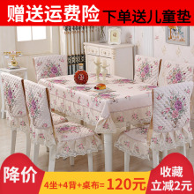 餐椅垫hz装北欧式桌rk坐垫简约家用客厅茶几餐桌椅子套罩