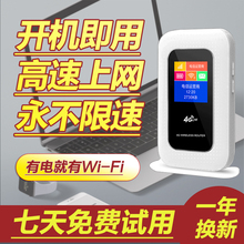 随身whzfi4G无rm器电信联通移动全网通台式电脑笔记本上网卡托车载wifi插