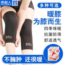 南极的hz腿护膝保暖tq发热老寒腿护漆膝盖关节男女士薄式防寒