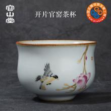 容山堂hz窑彩绘茶杯tq可养开片主的杯单个杯盏品茗杯