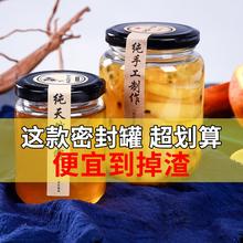 装辣椒hz蜂蜜果酱白tq罐子圆玻璃罐瓶子密封罐有盖储物罐家用