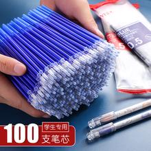 200hz可擦笔笔芯dy(小)学生用全针管晶蓝色0.5mm魔力擦
