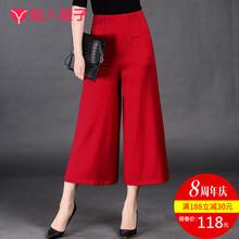 阔腿裤i2九分裤女春2e裙裤休闲裤红色裤子裤裙大脚裤修身女裤