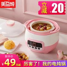 迷你陶ia电炖锅燕隔as盅bb煲汤锅煮粥窝神器家用全自动1的2
