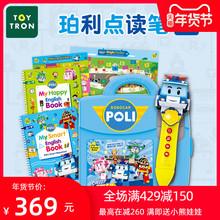 韩国Tiaytronje读笔宝宝早教机男童女童智能英语学习机点读笔