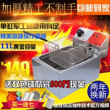 单缸电ia炉家用商用je炸油条机炸鸡排炸电炸锅11L