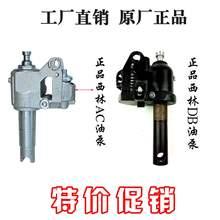诺力叉ia配件DF油je油泵油缸手动液压搬运车油压车西林BF/DB