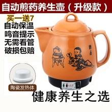自动电ia药煲中医壶je锅煎药锅中药壶陶瓷熬药壶