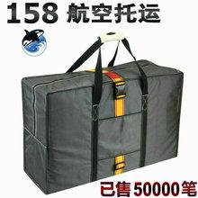 (小)虎鲸ia大容量加厚je航空托运包防水折叠牛津布旅行袋出国搬家
