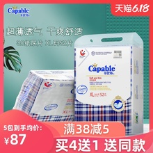 Capabiae/卡比布ul干爽超薄透气婴儿尿不湿加大号XL52片