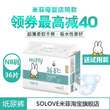 SOLOVia米菲超薄柔ul新生婴儿纸尿裤NB码36片男女隔尿片尿不湿