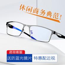 抗蓝光ia辐射商务眼ul劳看手机无度数近视电脑平光女保护眼睛