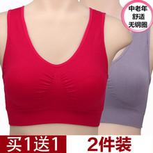 中老年ia衣女文胸 ul钢圈大码胸罩背心式本命年红色薄聚拢2件