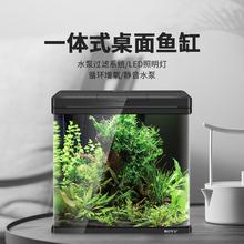 博宇鱼ia水族箱(小)型re面生态造景免换水玻璃金鱼草缸家用客厅