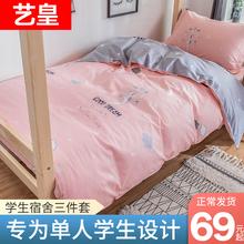 全棉床单三件ia31.2mre室宿舍被套纯棉被罩单的套件