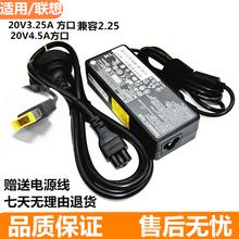 联想充ia器G50 re0  G/Z510笔记本电脑适配器20V4.5A方口电源