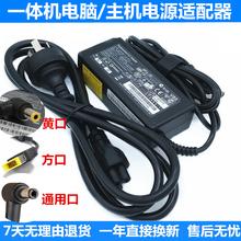 联想一ia机电源线 re机台式机 显示器电脑适配器65W 90W 120W
