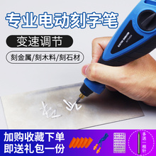 202ia双开关刻笔re雕刻机。刻字笔雕刻刀刀头电刻新式石材电动
