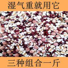 赤(小)豆ia实组合50oz邮芡实干货祛肥湿茶